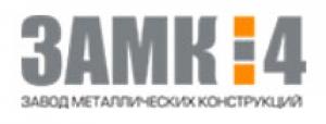 Завод Металлических Конструкций №4 ООО ЗаМК №4