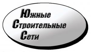 Южные Строительные Сети ООО ЮСС
