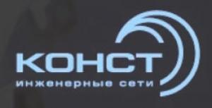 Конст ООО