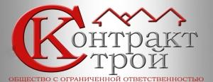 Контракт-Строй ООО