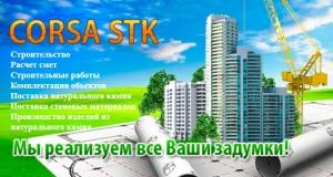 Корса СТК ООО Corsa STK