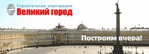 Великий Город ООО Строительная Корпорация