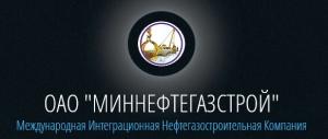Миннефтегазстрой ОАО Международная Интеграционная Нефтегазостроительная Компания