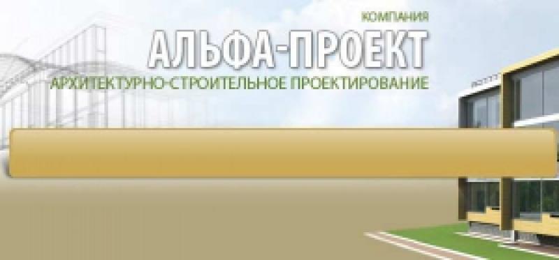 Альфа-Проект ЗАО