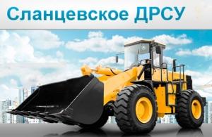 Сланцевское ДРСУ ГП Дорожное Ремонтно-Строительное Управление