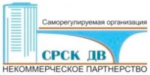 СРО Содействие Развитию Стройкомплекса Дальнего Востока НП СРСК ДВ
