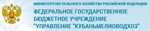 Кубаньмелиоводхоз ФГБУ