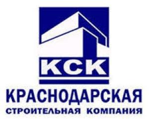 Краснодарская Строительная Компания ООО КСК