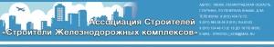 СРО Строители Железнодорожных Комплексов НП Ассоциация Строителей СЖДК