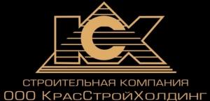 КрасСтройХолдинг ООО