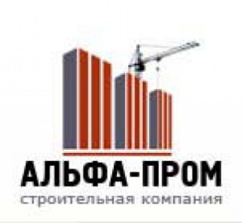 Альфа-Пром ООО