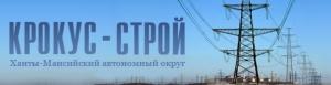 КРОКУС-строй ООО