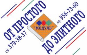 Модуль ООО