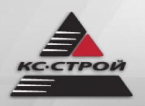 КС-Строй ООО