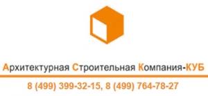 Архитектурная Строительная Компания - КУБ ООО АСК - КУБ