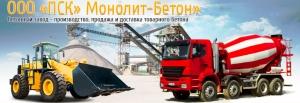 Монолит-Бетон ООО