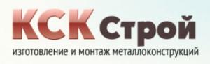 КСК Строй ООО