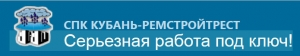 Кубань-Ремстройтрест ООО Кубань-РСТ
