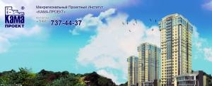 Кама-Проект ЗАО Межрегиональный Проектный Институт