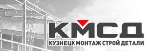 КузнецкМонтажСтройДетали ЗАО КМСД
