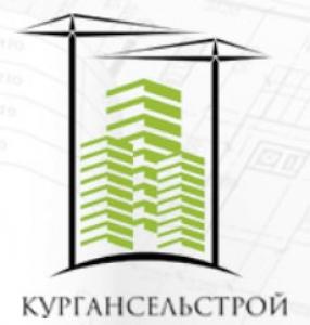 Кургансельстрой ЗАО