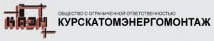 Курскатомэнергомонтаж ООО КАЭМ