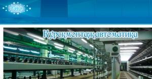 Курскмонтажавтоматика ООО КМА
