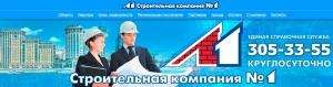 Л1 Строительная Компания №1 ООО