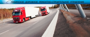 Лабинское ДРСУ ОАО Дорожное Ремонтно-Строительное Управление