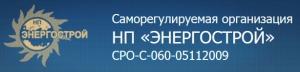 СРО Энергопроект НП Ассоциация