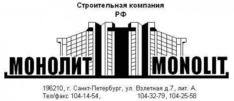 Монолит ООО Строительная Компания