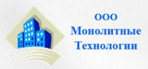 Монолитные Технологии ООО