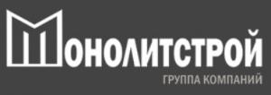 Монолитстрой ЗАО