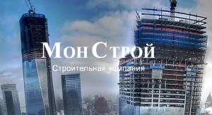 МонСтрой ООО