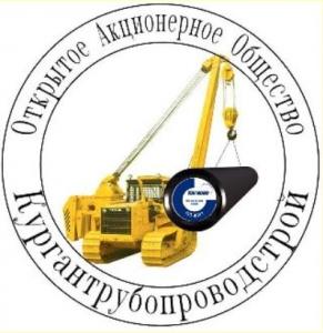 Кургантрубопроводстрой ОАО