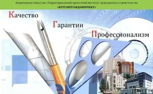 Кургангражданпроект ОАО Территориальный Проектный Институт Гражданского Строительства