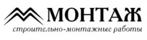 Монтаж ООО