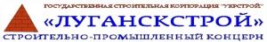Луганскстрой Государственная Строительная Корпорация Строительно-Промышленный Концерн