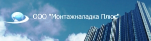 Монтажналадка Плюс ООО