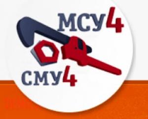МСУ 4 ООО Группа Компаний Монтажно-Строительное Управление 4