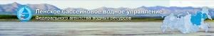 Ленское Бассейновое Водное Управление Федерального Агентства Водных Ресурсов Ленское БВУ