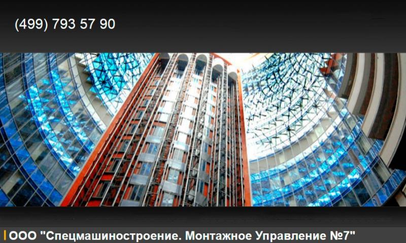 Спецмашиностроение. Монтажное Управление №7 ООО СМУ №7