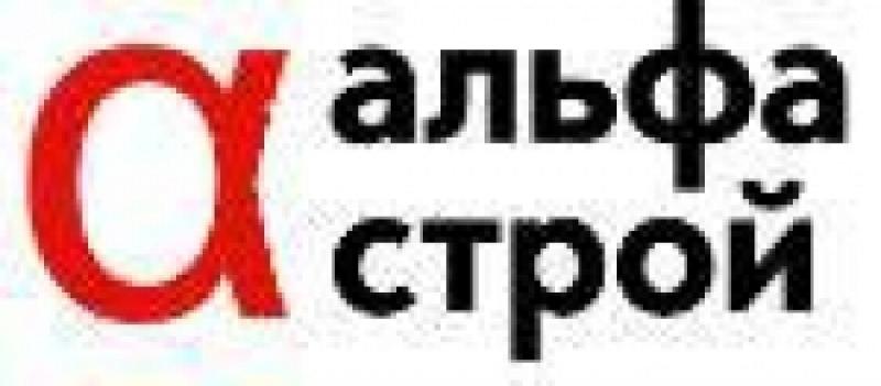 АльфаСтрой ООО
