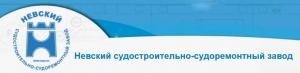 Невский Судостроительно-Судоремонтный Завод ООО Невский ССЗ
