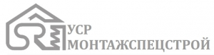 УСР МонтажСпецстрой ООО