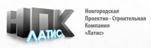 Новгородская Проектно-Строительная Компания Латис ООО НПК Латис