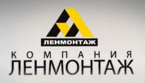 Ленмонтаж ООО