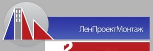 ЛЕНПроектМонтаж ООО