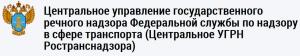 Центральное УГРН Ространснадзора Центральное Управление Государственного Речного Надзора