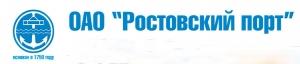 Ростовский Порт ОАО